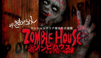 イオンモール宮崎夏休みスペシャル「ザ・きもだめし ゾンビハウス ~死霊の館~」